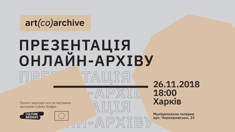 Art(co)archive: презентація в Харкові