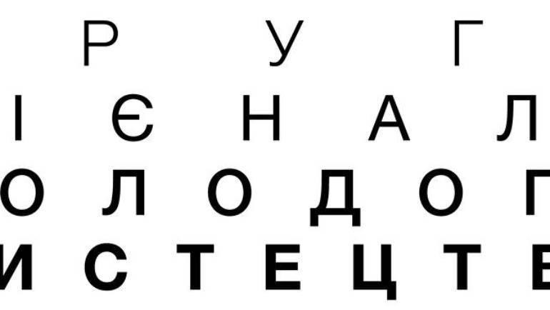 Друга національна Бієнале молодого сучасного мистецтва відбудеться восени 2019 року в Харкові