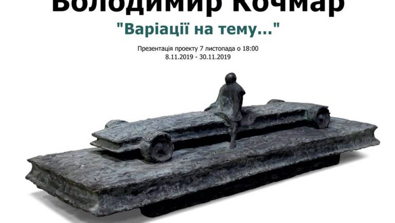 «Варіації на тему…»/Володимир Кочмар