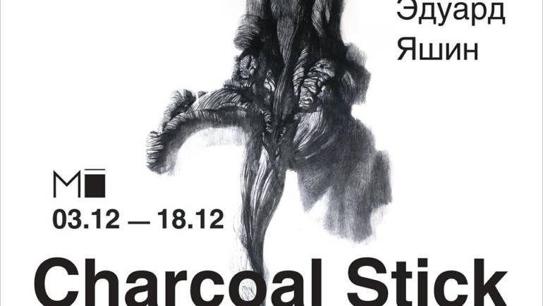«Charcoal stick»/ Эдуард Яшин
