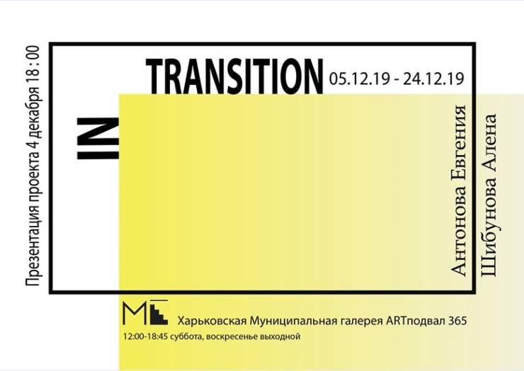 «In transition»/Альона Шибунова/Євгенія Антонова
