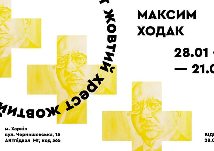 «Жовтий хрест» / Максим Ходак