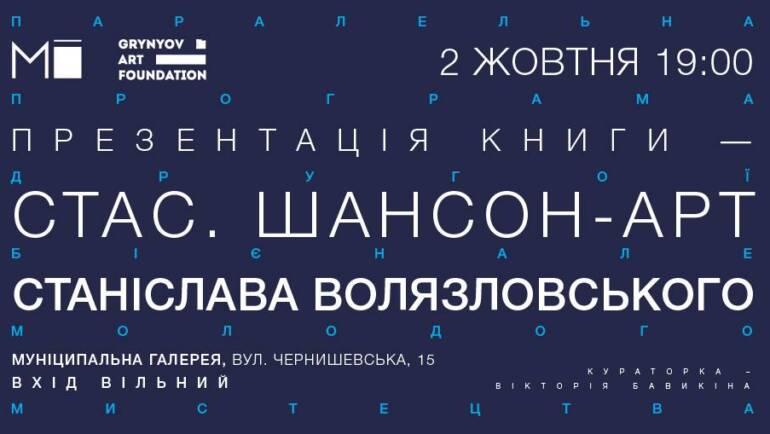 Презентація книги «Стас. Шансон-арт Станіслава Волязловського»