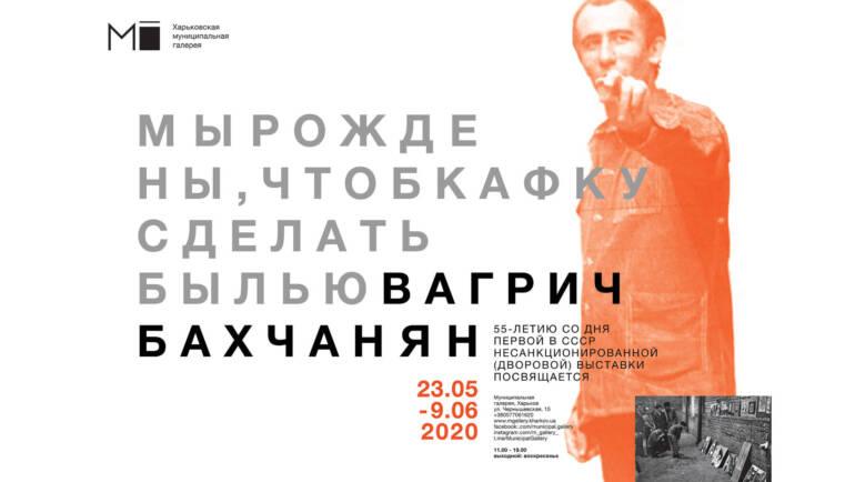 23 мая в галерее состоится выставка «Мы рождены, чтоб Кафку сделать былью: Вагрич Бахчанян»