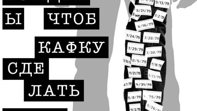 Мы рождены, чтоб Кафку сделать былью: выставка- коллаж
