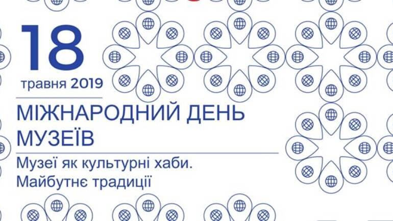 Харків. НІЧ Музеїв 2019