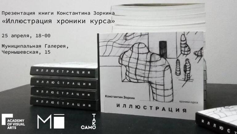 """Презентация книги """"Иллюстрация"""" Константина Зоркина"""