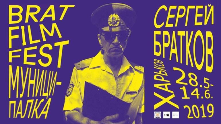 BRAT FILM FEST