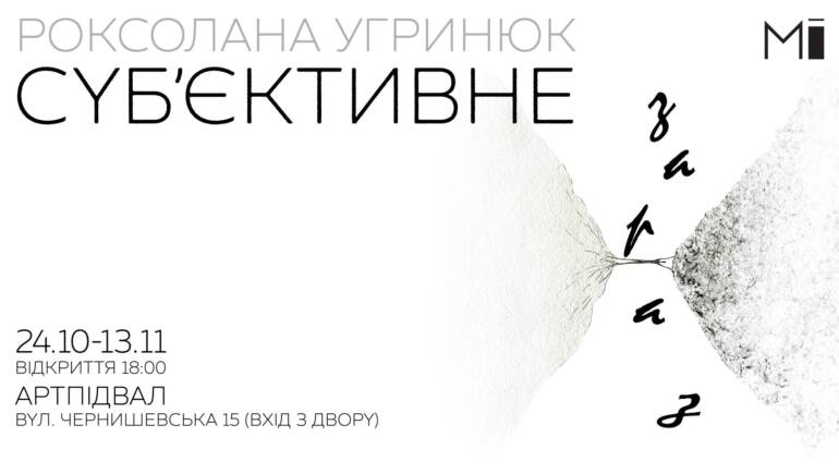 """АРТпідвал: Роксолана Угринюк/Львів """"Суб'єктивне. Зараз"""""""