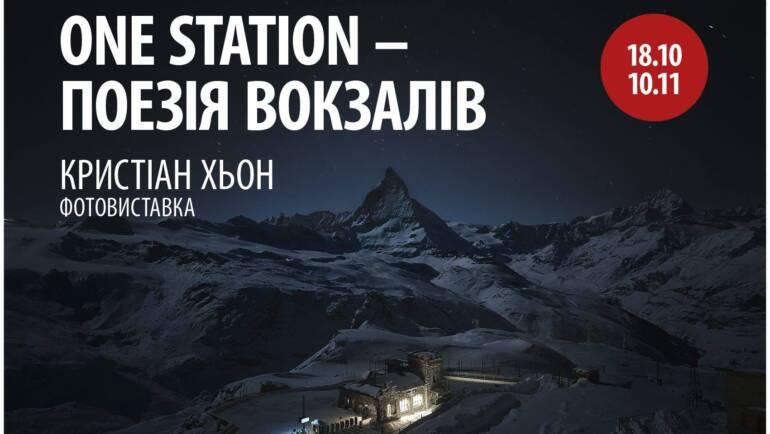"""Поезія вокзалів"""" Кристіан Хьон. Тижні Німеччини в Україні"""