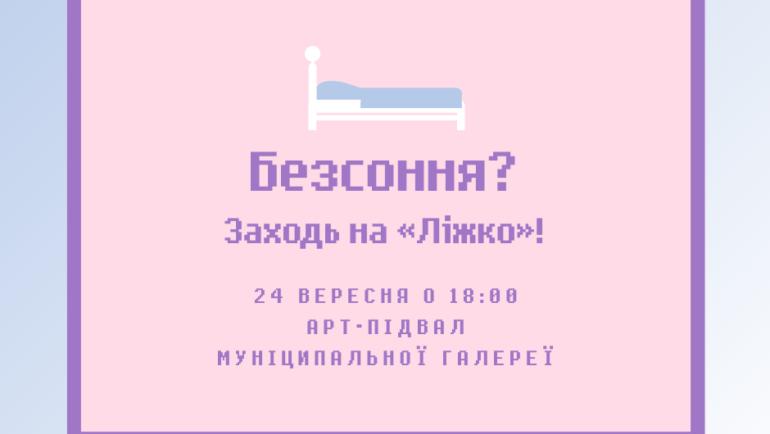 """Катя Пташка «Зайдеш на """"Ліжко""""?»"""
