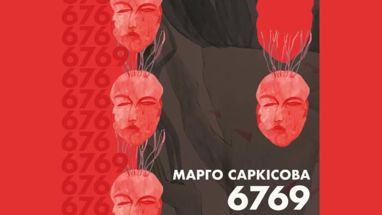 Марго Саркісова «6769»