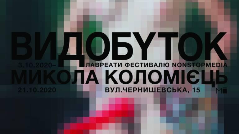 В муниципальной галерее октрывается выставка Николая Коломийца. Вход 18+