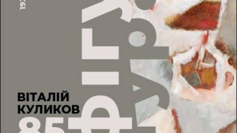 Відкриття онлайн виставки «Збережемо спадщину Куликова»