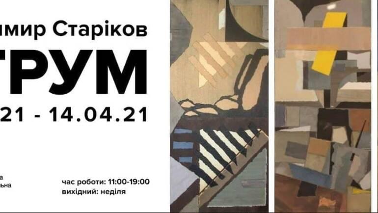 Запрошуємо відвідати виставку Володимира Старікова «Струм»