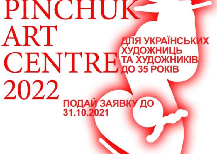 PinchukArtCentre розпочав прийом заявок на участь у 7-му конкурсі на здобуття Премії PinchukArtCentre