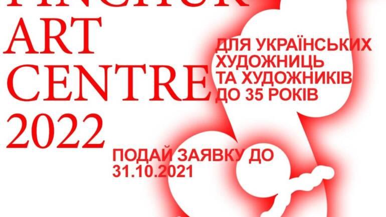 PinchukArtCentre начал прием заявок на участие в 7-м конкурсе на получение Премии PinchukArtCentre
