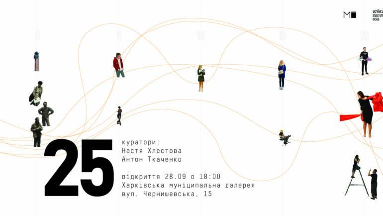 """Проєкт """"25"""". Куратори Настя Хлестова та Антон Ткаченко"""